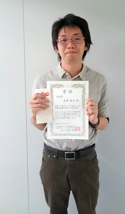 2016年5月受賞者:佐保賢志