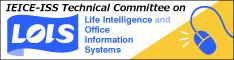ライフインテリジェンスとオフィス情報システム研究会