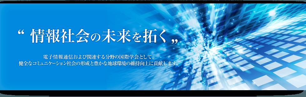 情報社会の未来を拓く