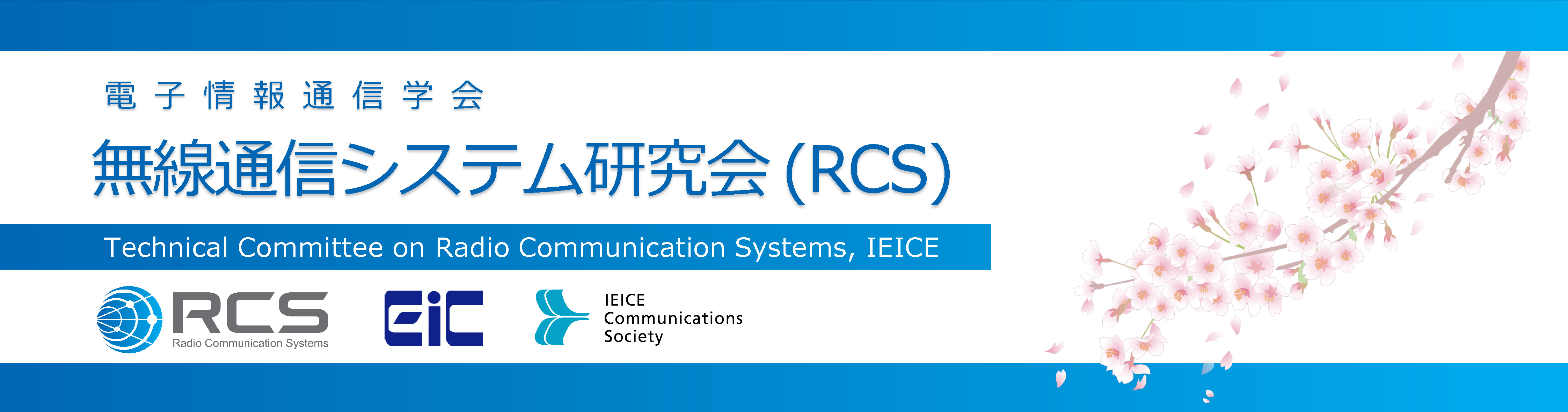 無線通信システム研究会